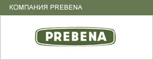 Компания PREBENA