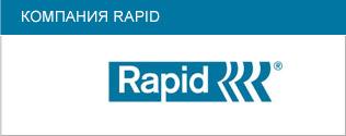Пневматик СПб продает продукцию компании Rapid